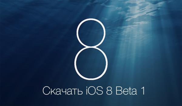 Скачать iOS 8 beta 1