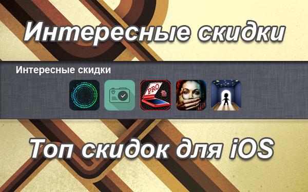 ТОП интересных скидок. Выпуск №10