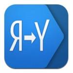В App Store стала доступна новая версия Яндекс.Перевод