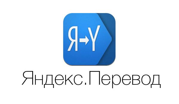 Яндекс.Перевод
