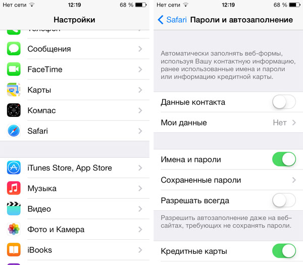 Safari для iOS пароли
