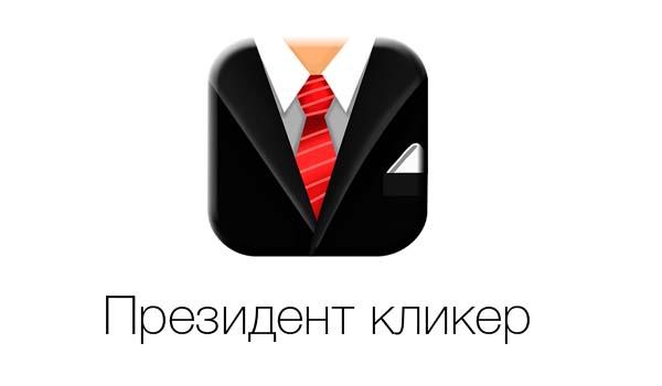 Президент Кликер