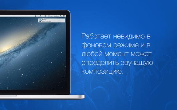 Shazam Mac OS X