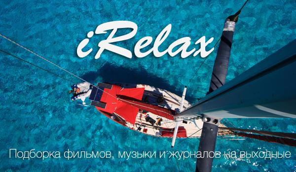 iRelax. Пилотный выпуск