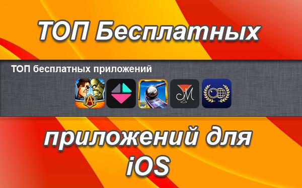 ТОП бесплатных приложений для iOS. Выпуск №12