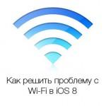 Способы решения проблем с Wi-Fi в iOS 8