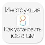 Как установить iOS 8 GM на iPhone, iPad, iPod touch