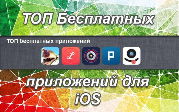 ТОП бесплатных приложений для iOS. Выпуск №13