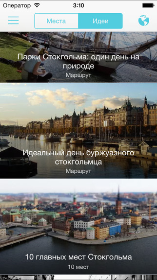 Friendly Cities
