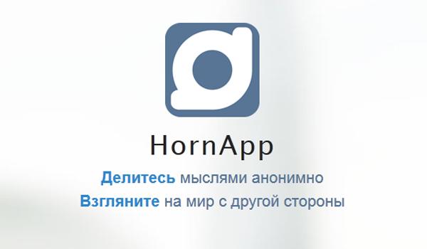 HornApp