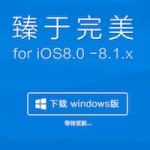 Утилита Pangu8 обновилась, в нее добавлен установщик Cydia