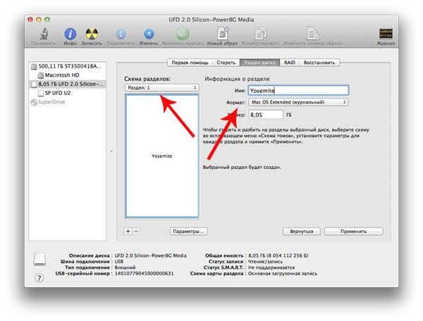 Как создать загрузочную флешку с OS X Yosemite ПростоMAC