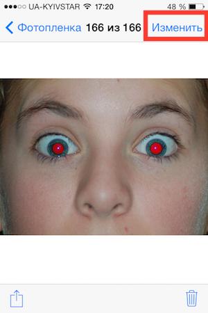 убрать белые глаза на фото в айфоне