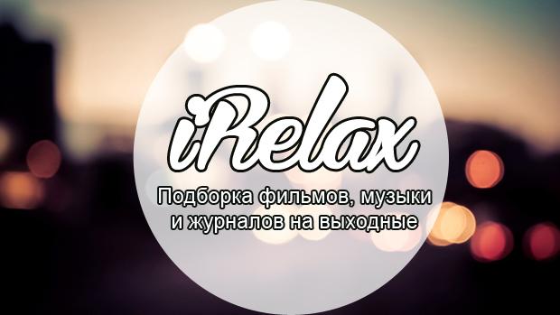 iRelax. Выпуск №7