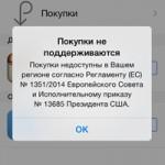 Жителей Крыма отключили от App Store