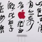 Apple выпустила новый ролик, рассказывающий о новом Apple Store в Китае