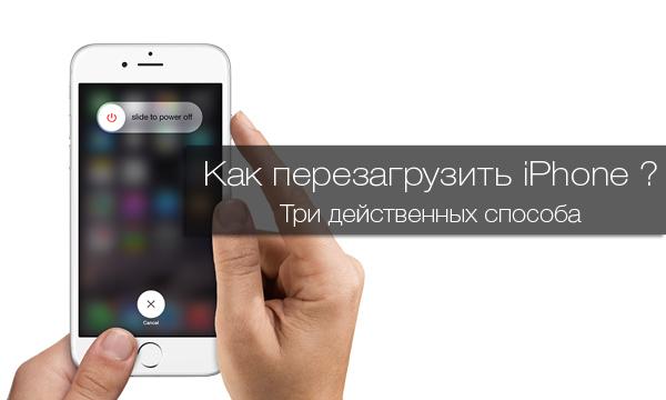 как перезагрузить айфон 5 если он завис