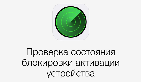 Block_iphone
