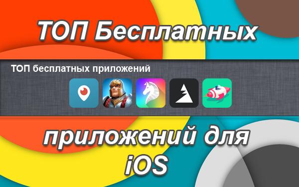Топ бесплатных приложений для iphone