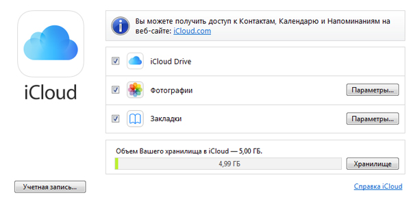 Как открыть из icloud на компьютере