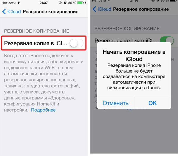 Активируйте пункт Резервная копяи в iCloud