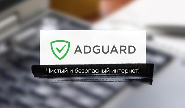 Adguard_1