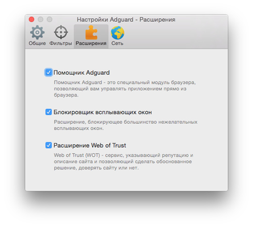 Adguard_5