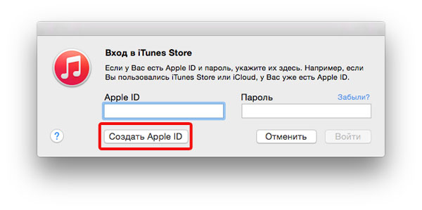 Как создать apple id 4