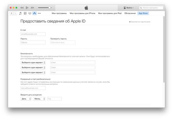Apple_ID_4