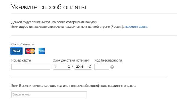 Apple_ID_5