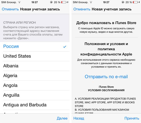 Apple_ID_8