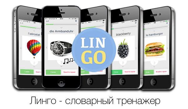 Lingo_1