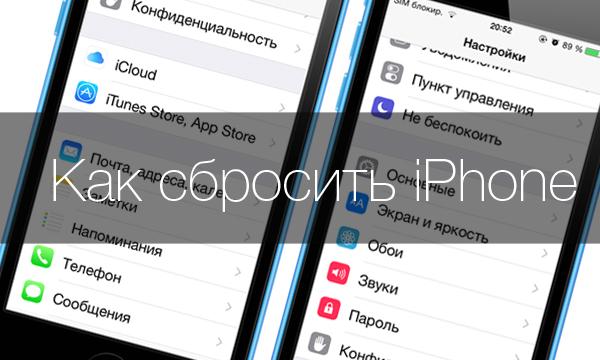 Iphone как сделать полный сброс