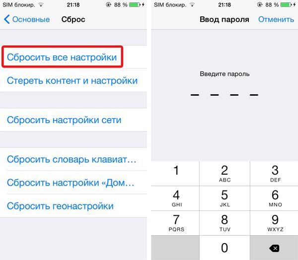 iPhone_reset_3