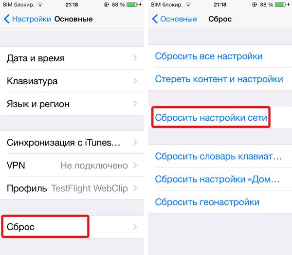 iPhone_reset_4