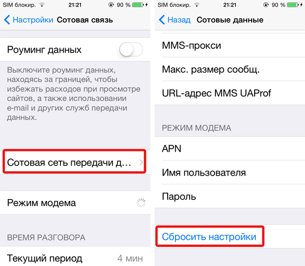 iPhone_reset_5