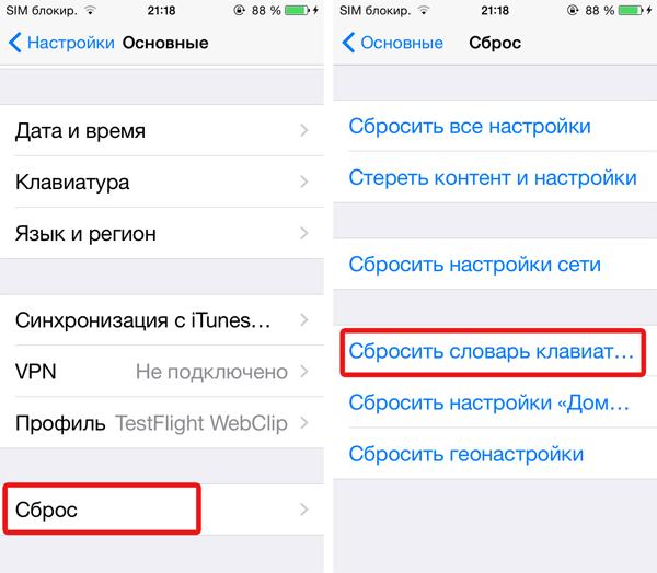 iPhone_reset_6