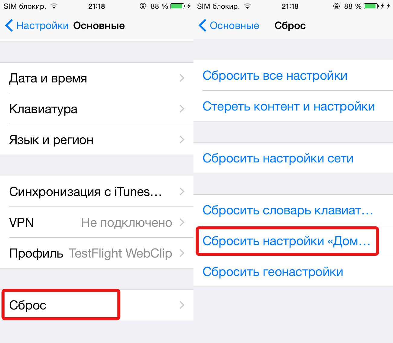 iPhone_reset_7