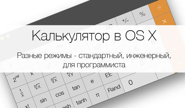Calc_OS X_11