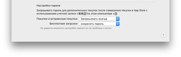 El Capitan_Mac App Store_Password