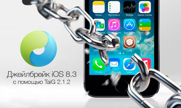 jailbreak-TaiGJBreak-8.3-TaiG 2.1.2