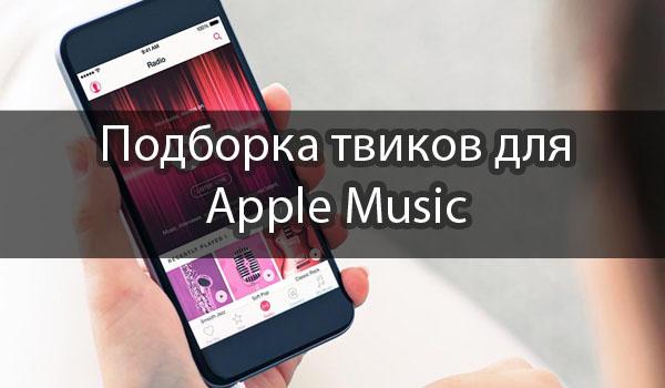 Apple-Music-tweaks_logo