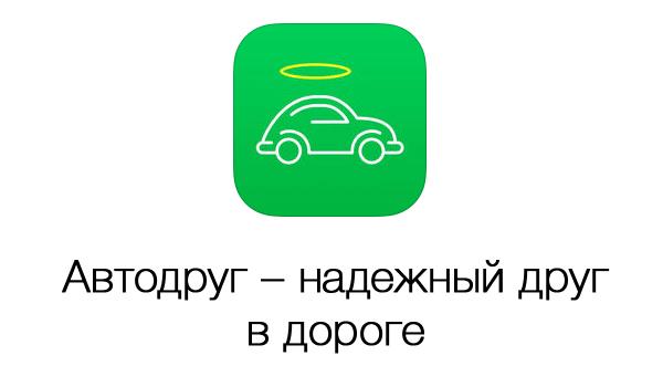 Car_friend_1