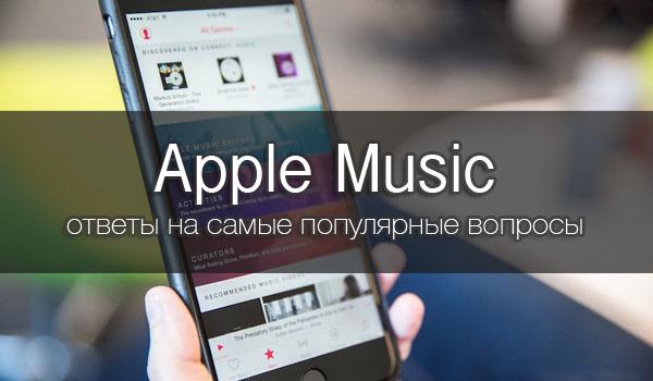 apple-music_logo_1