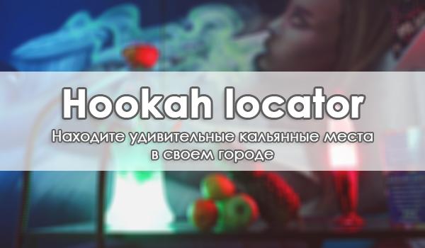 hookahlocator_1
