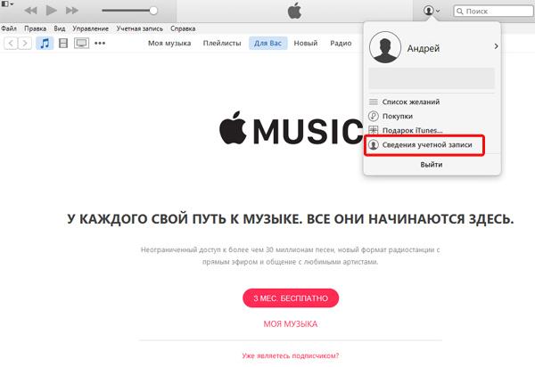 iTunes_Apple Music_1