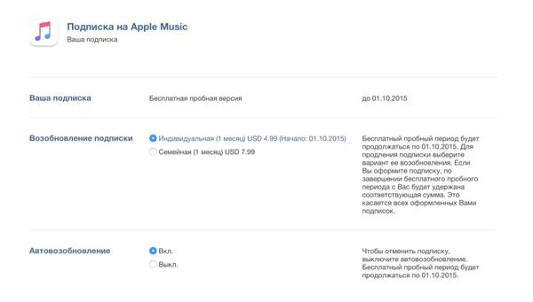iTunes_Apple Music_3