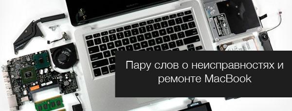 remont_MacBook_logo
