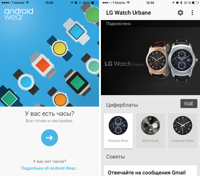 Android-Wear-iPhone-2