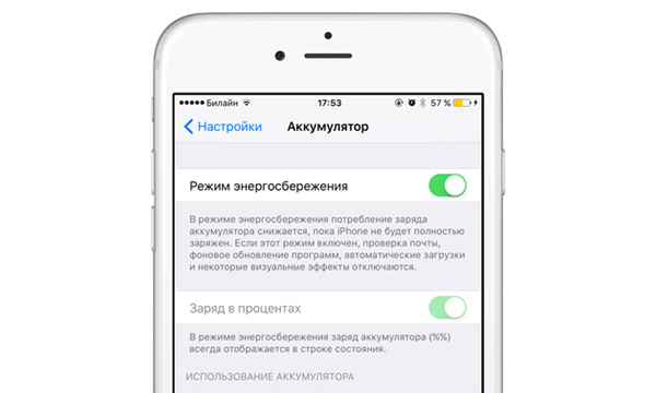 battery saver mode ios_2